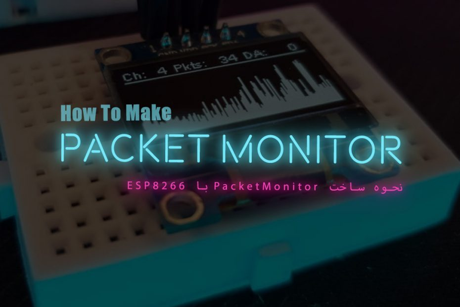 How To Make PacketMonitor with ESP8266